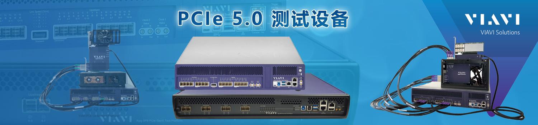 幻灯片_01_VIAVI_PCIE5_02